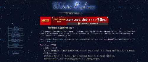websiteexploer