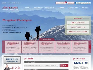 Webブランディング|アンテロープ・キャリアコンサルティング株式会社