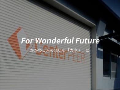 次世代に向けた企業改革・ビジネスデザインプロジェクト|NEXT-CenterPEER